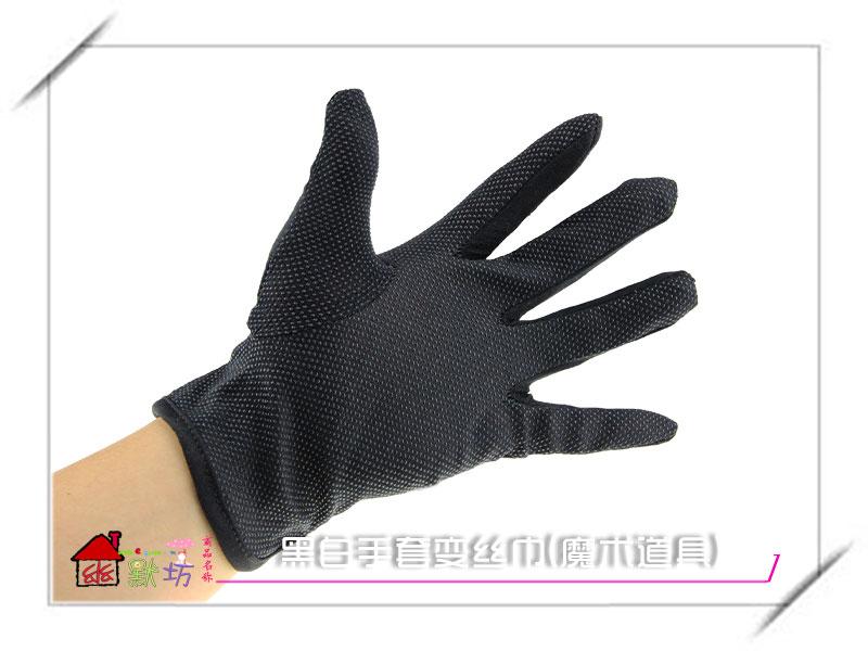 黑白手套变丝巾(魔术道具)