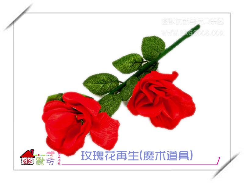 玫瑰花再生(魔术道具)