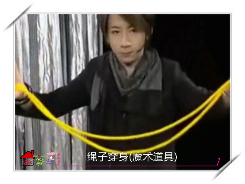 绳子穿身(魔术道具)