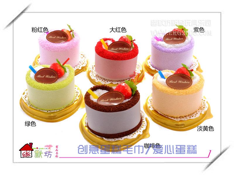 创意蛋糕毛巾/爱心蛋糕