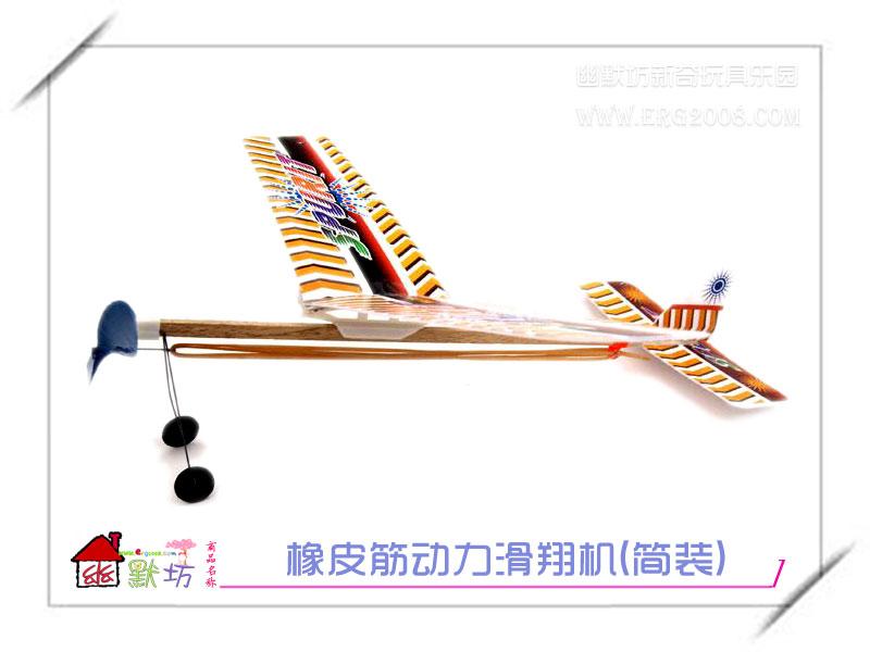 橡皮筋动力滑翔机(简装)(详细介绍)◆魔术道具批发