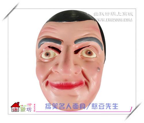 搞笑名人面具/憨豆先生